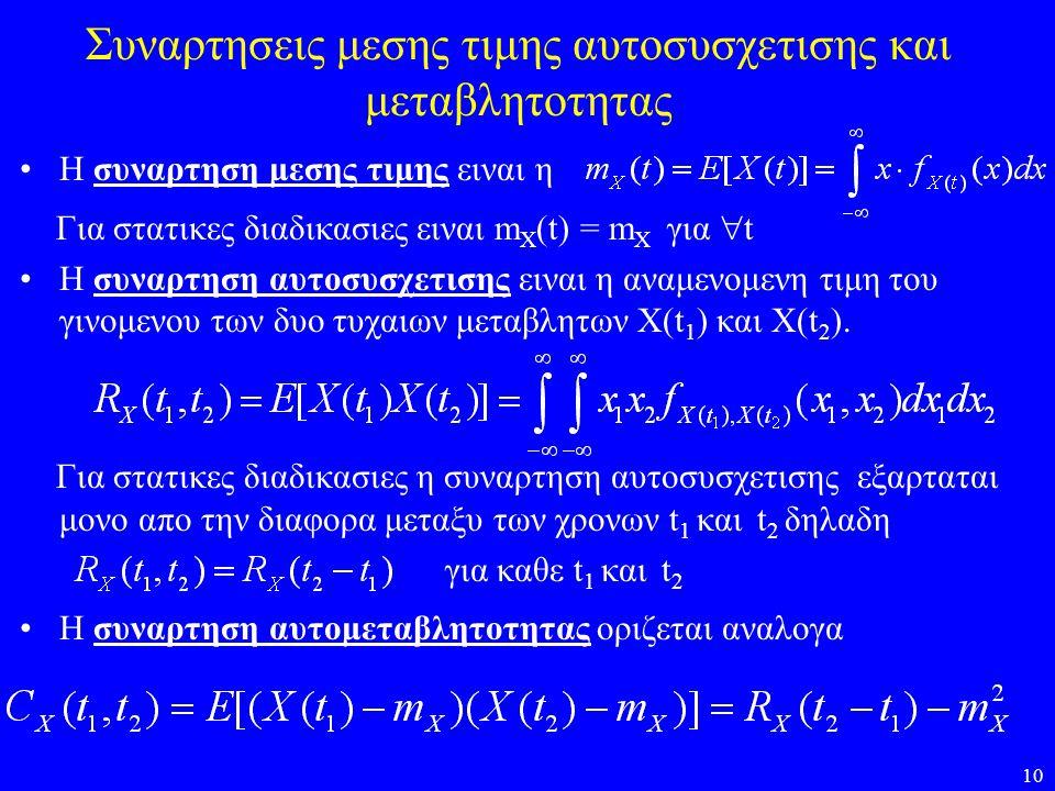 10 Συναρτησεις μεσης τιμης αυτοσυσχετισης και μεταβλητοτητας Η συναρτηση μεσης τιμης ειναι η Για στατικες διαδικασιες ειναι m X (t) = m X για  t H συ