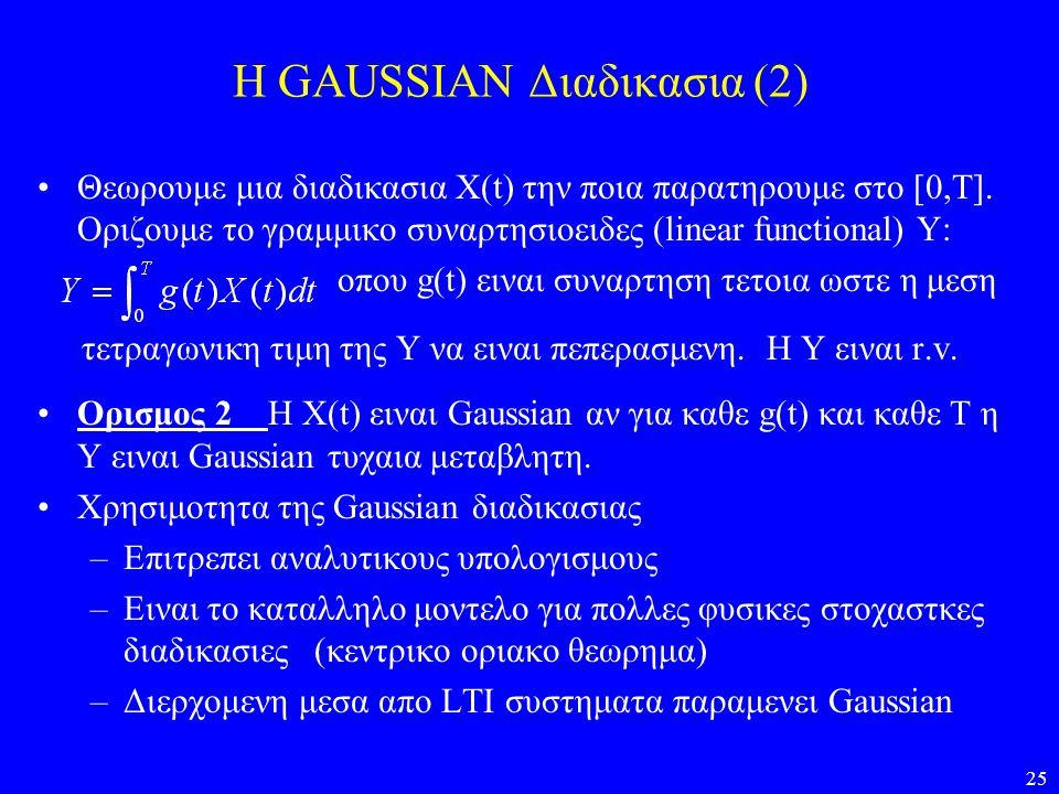 25 H GAUSSIAN Διαδικασια (2) Θεωρουμε μια διαδικασια X(t) την ποια παρατηρουμε στο [0,T]. Οριζουμε το γραμμικο συναρτησιοειδες (linear functional) Y: