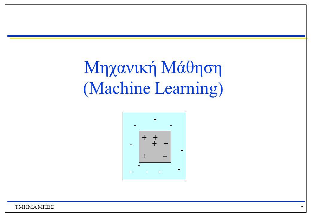 1 ΤΜΗΜΑ ΜΠΕΣ Μηχανική Μάθηση (Machine Learning) + + + + + + - - - - - - - - --