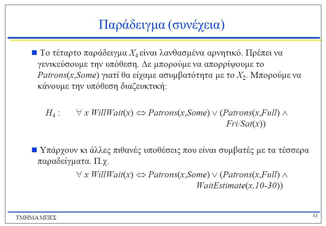 43 ΤΜΗΜΑ ΜΠΕΣ Παράδειγμα (συνέχεια)  Το τέταρτο παράδειγμα X 4 είναι λανθασμένα αρνητικό. Πρέπει να γενικεύσουμε την υπόθεση. Δε μπορούμε να απορρίψο