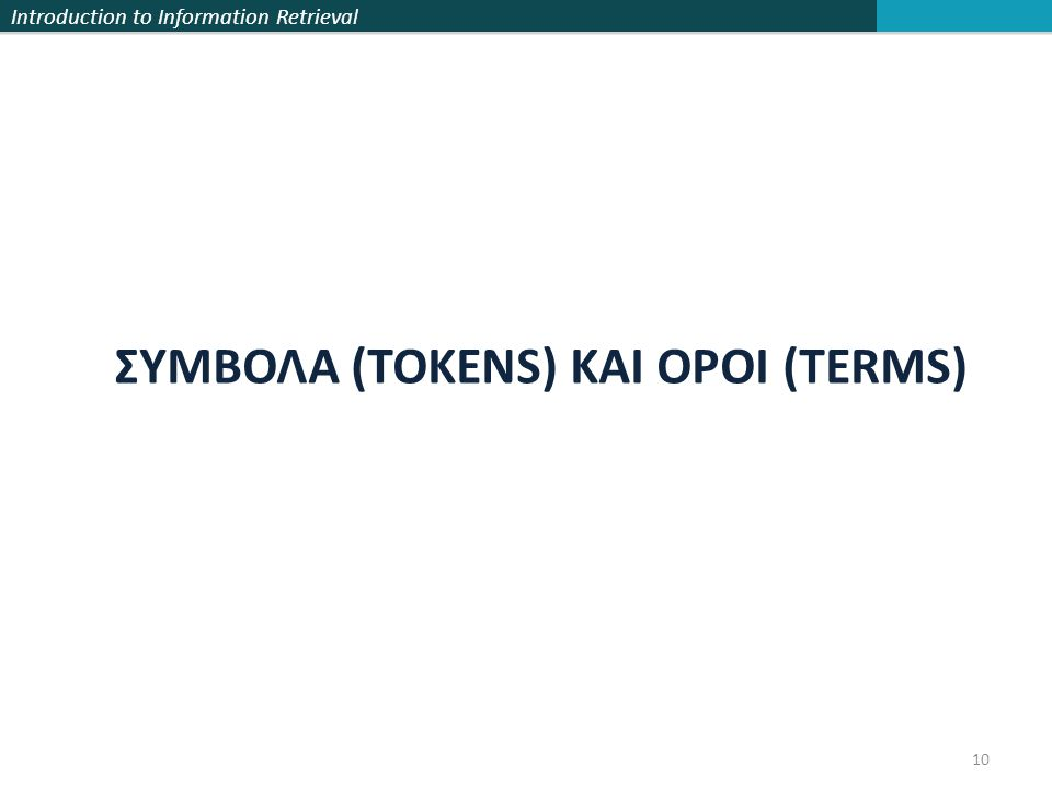 Introduction to Information Retrieval ΣΥΜΒΟΛΑ (TOKENS) ΚΑΙ ΟΡΟΙ (ΤERMS) 10