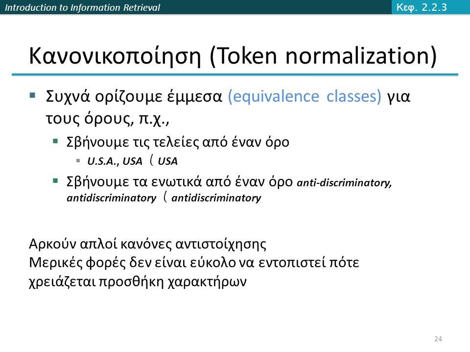 Introduction to Information Retrieval Κανονικοποίηση (Token normalization)  Συχνά ορίζουμε έμμεσα (equivalence classes) για τους όρους, π.χ.,  Σβήνο