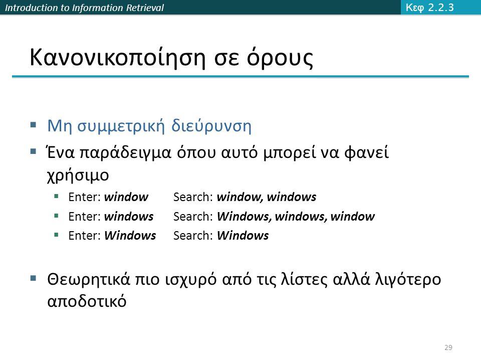 Introduction to Information Retrieval Κανονικοποίηση σε όρους  Μη συμμετρική διεύρυνση  Ένα παράδειγμα όπου αυτό μπορεί να φανεί χρήσιμο  Enter: wi
