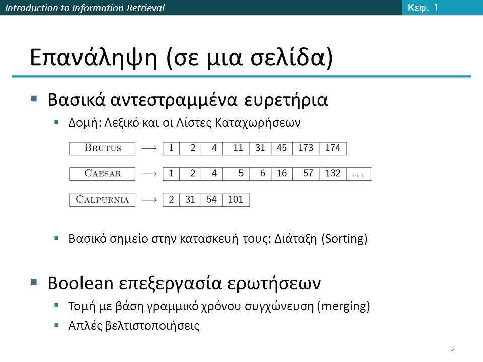 Introduction to Information Retrieval Επανάληψη (σε μια σελίδα)  Βασικά αντεστραμμένα ευρετήρια  Δομή: Λεξικό και οι Λίστες Καταχωρήσεων  Βασικό ση