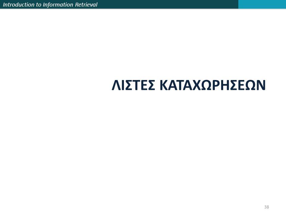 Introduction to Information Retrieval ΛΙΣΤΕΣ ΚΑΤΑΧΩΡΗΣΕΩΝ 38