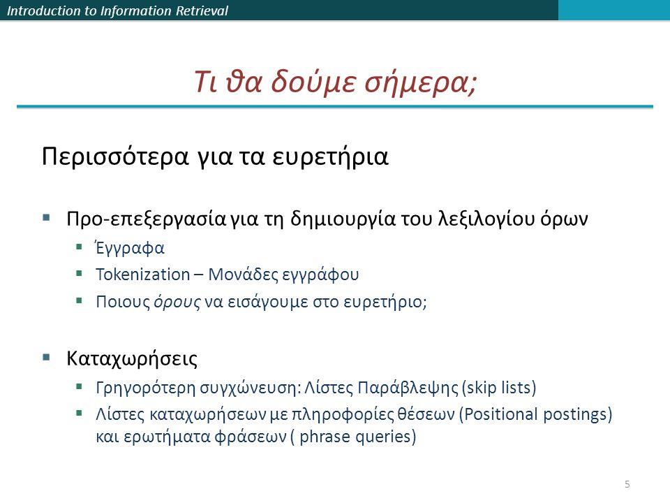 Introduction to Information Retrieval Άλλοι stemmers: σύγκριση κεφ.