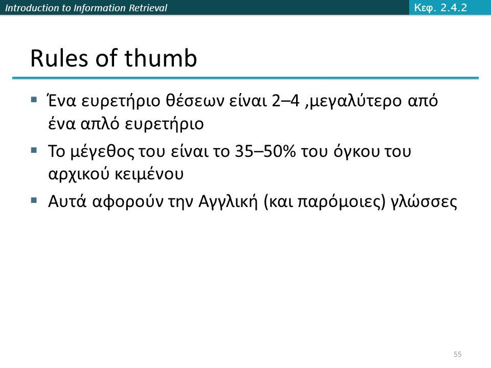 Introduction to Information Retrieval Rules of thumb  Ένα ευρετήριο θέσεων είναι 2–4,μεγαλύτερο από ένα απλό ευρετήριο  Το μέγεθος του είναι το 35–5