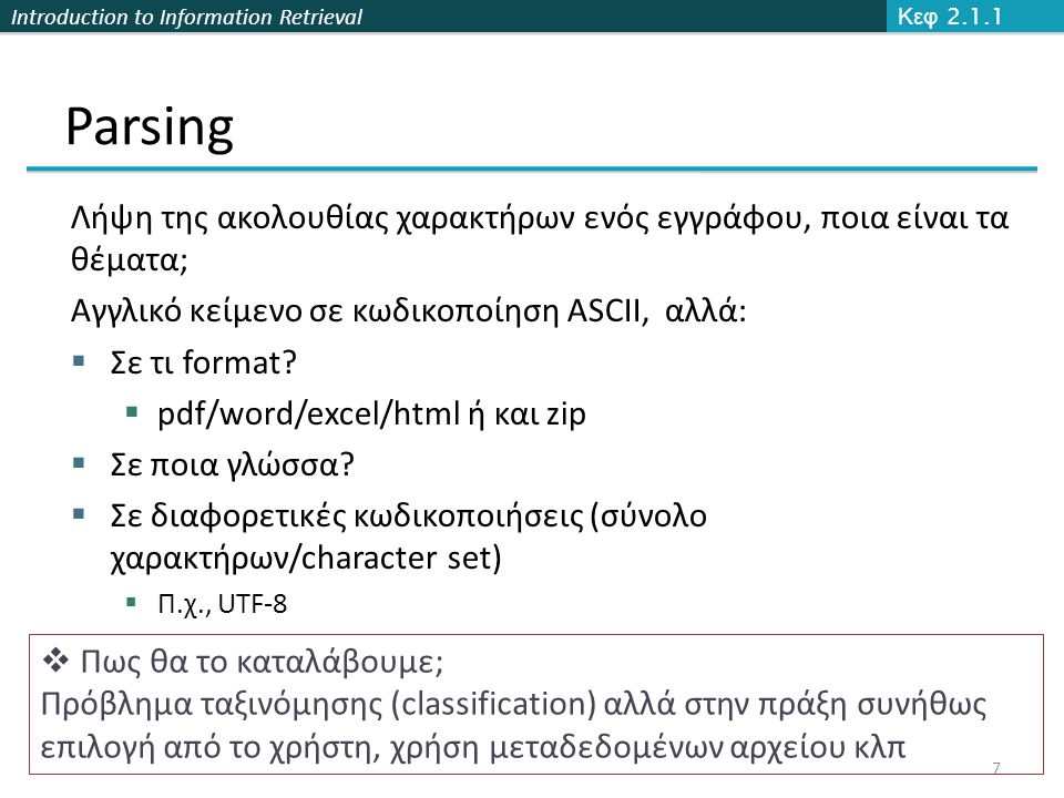 Introduction to Information Retrieval Parsing Λήψη της ακολουθίας χαρακτήρων ενός εγγράφου, ποια είναι τα θέματα; Αγγλικό κείμενο σε κωδικοποίηση ASCI