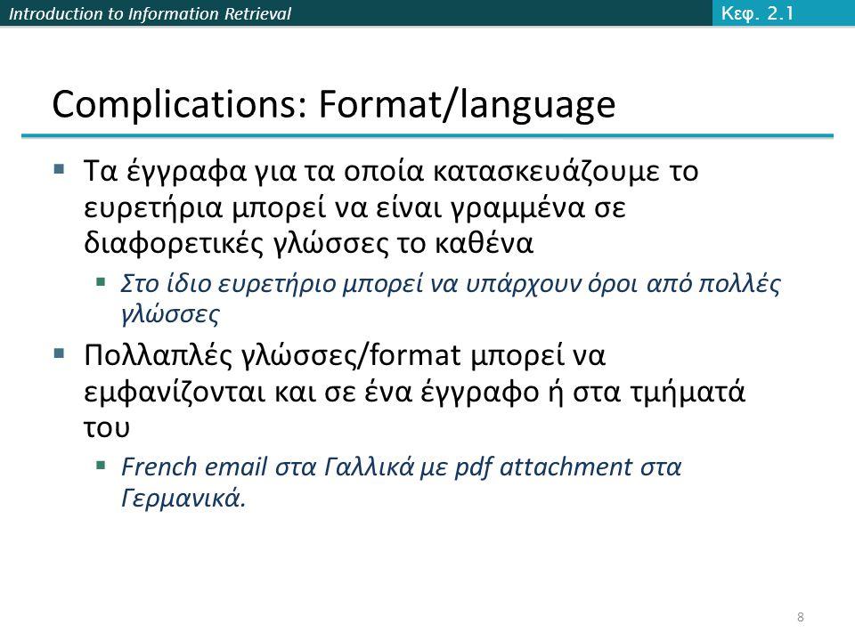 Introduction to Information Retrieval Βασική συγχώνευση 128 31 248414864 1238111721 Brutus Caesar 2 8 Αν τα μήκη των λιστών είναι m και n, O(m+n) Can we do better.