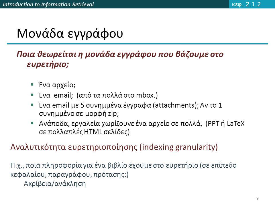 Introduction to Information Retrieval ΣΥΜΒΟΛΑ (TOKENS) ΚΑΙ ΟΡΟΙ (ΤERMS) 10