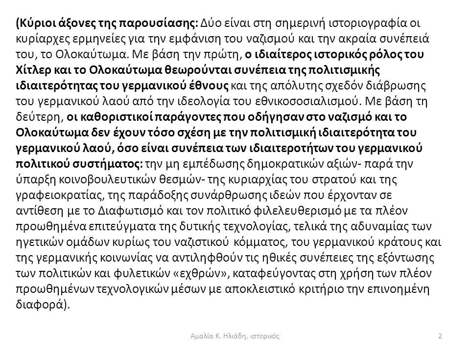 «Ναζισμός και Ολοκαύτωμα: μια προσέγγιση του ρατσισμού στη σύγχρονη Ευρωπαϊκή Ιστορία» Φύλλα εργασίας Ηλιάδη Αμαλία, ιστορικός- φιλόλογος, Δ/ντρια του 3 ου Γυμνασίου Τρικάλων 1Αμαλία Κ.