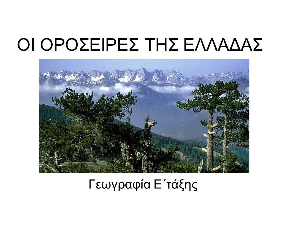 ΟΙ ΟΡΟΣΕΙΡΕΣ ΤΗΣ ΕΛΛΑΔΑΣ Γεωγραφία Ε΄τάξης