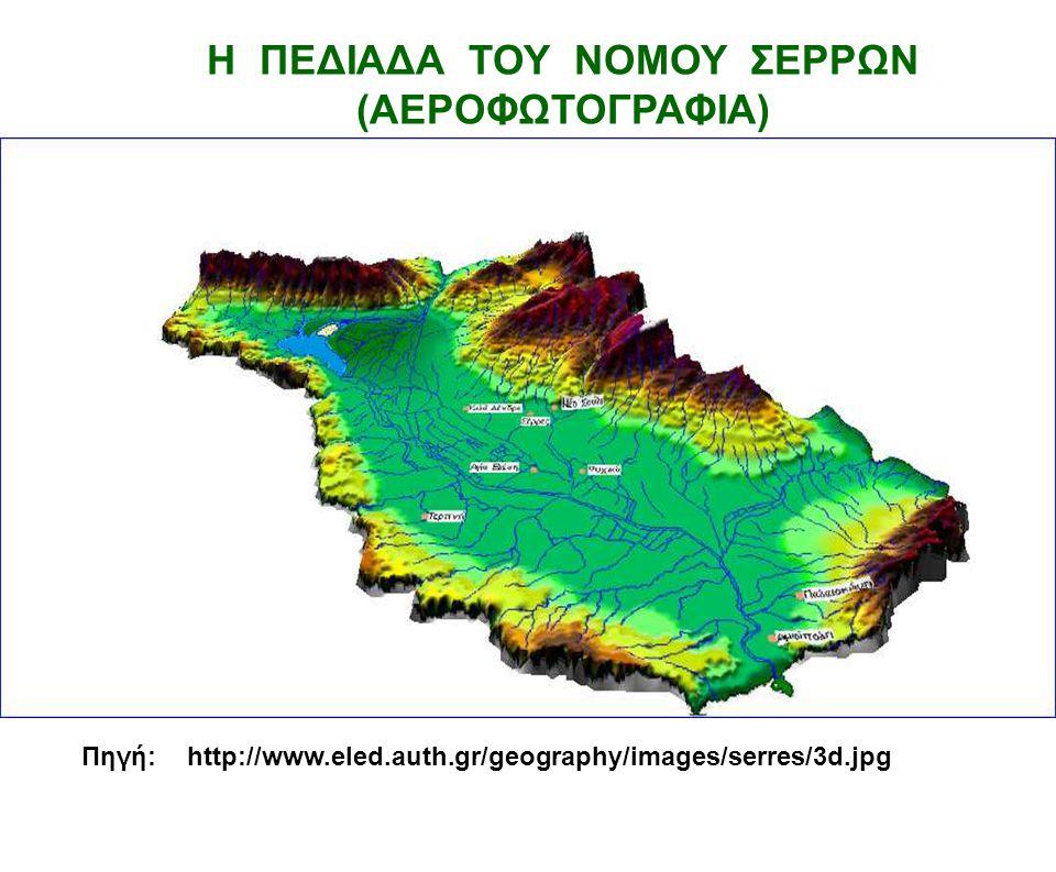 Πηγή:http://www.eled.auth.gr/geography/images/serres/3d.jpg Η ΠΕΔΙΑΔΑ ΤΟΥ ΝΟΜΟΥ ΣΕΡΡΩΝ (ΑΕΡΟΦΩΤΟΓΡΑΦΙΑ)