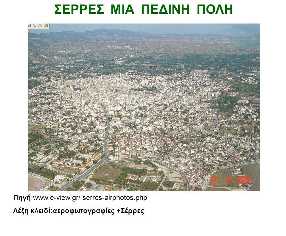 Πηγή:www.e-view.gr/ serres-airphotos.php Λέξη κλειδί:αεροφωτογραφίες +Σέρρες ΣΕΡΡΕΣ ΜΙΑ ΠΕΔΙΝΗ ΠΟΛΗ