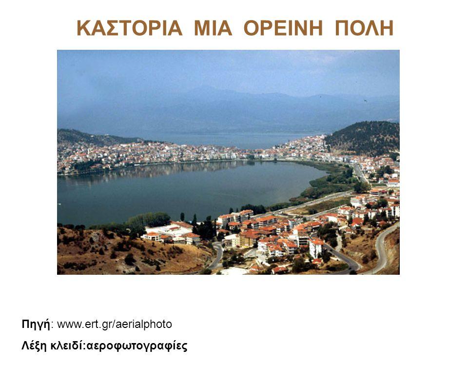 Πηγή: www.ert.gr/aerialphoto Λέξη κλειδί:αεροφωτογραφίες ΚΑΣΤΟΡΙΑ ΜΙΑ ΟΡΕΙΝΗ ΠΟΛΗ
