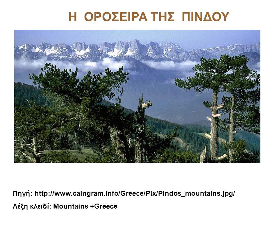 Πηγή: http://www.caingram.info/Greece/Pix/Pindos_mountains.jpg/ Λέξη κλειδί: Mountains +Greece Η ΟΡΟΣΕΙΡΑ ΤΗΣ ΠΙΝΔΟΥ