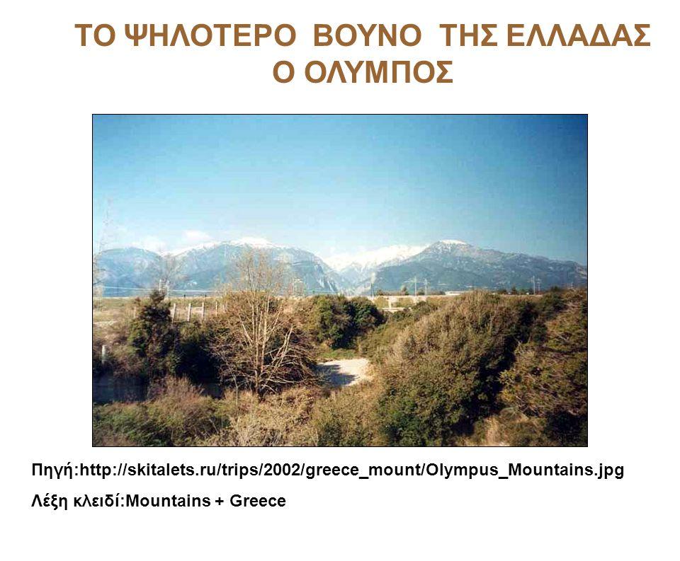 Πηγή:http://skitalets.ru/trips/2002/greece_mount/Olympus_Mountains.jpg Λέξη κλειδί:Mountains + Greece ΤΟ ΨΗΛΟΤΕΡΟ ΒΟΥΝΟ ΤΗΣ ΕΛΛΑΔΑΣ Ο ΟΛΥΜΠΟΣ
