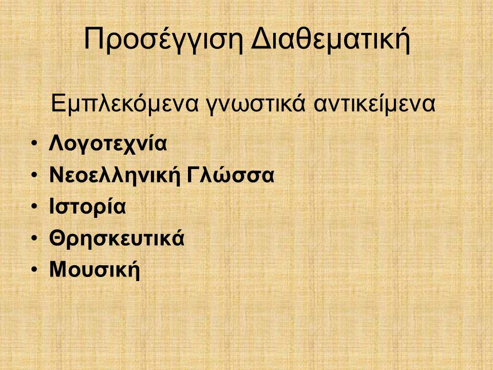 Α' Φάση (κοινή για όλα τα φύλλα εργασίας) Α΄ Φάση 1.Ακούστε και μελετήστε το Ανάγνωσμα Τέταρτο και το η΄ άσμα από το «Άξιον εστί» του Οδυσσέα ΕλύτηΑνάγνωσμα Τέταρτο και το η΄ άσμα 2.Για τις άγνωστες λέξεις χρησιμοποιήστε τα ηλεκτρονικά λεξικά της Πύλης για την Ελληνική γλώσσα.