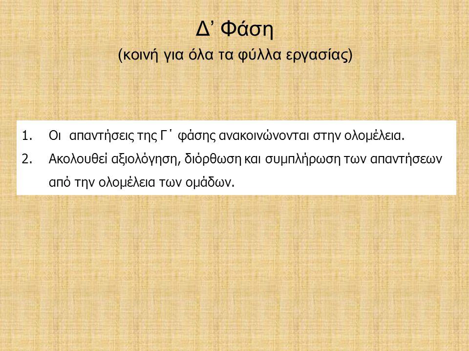 Δ' Φάση (κοινή για όλα τα φύλλα εργασίας) 1.Οι απαντήσεις της Γ΄ φάσης ανακοινώνονται στην ολομέλεια.
