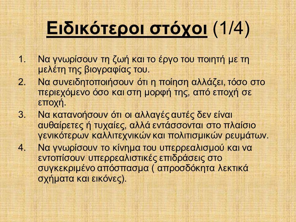 Ειδικότεροι στόχοι (1/4) 1.Να γνωρίσουν τη ζωή και το έργο του ποιητή με τη μελέτη της βιογραφίας του.