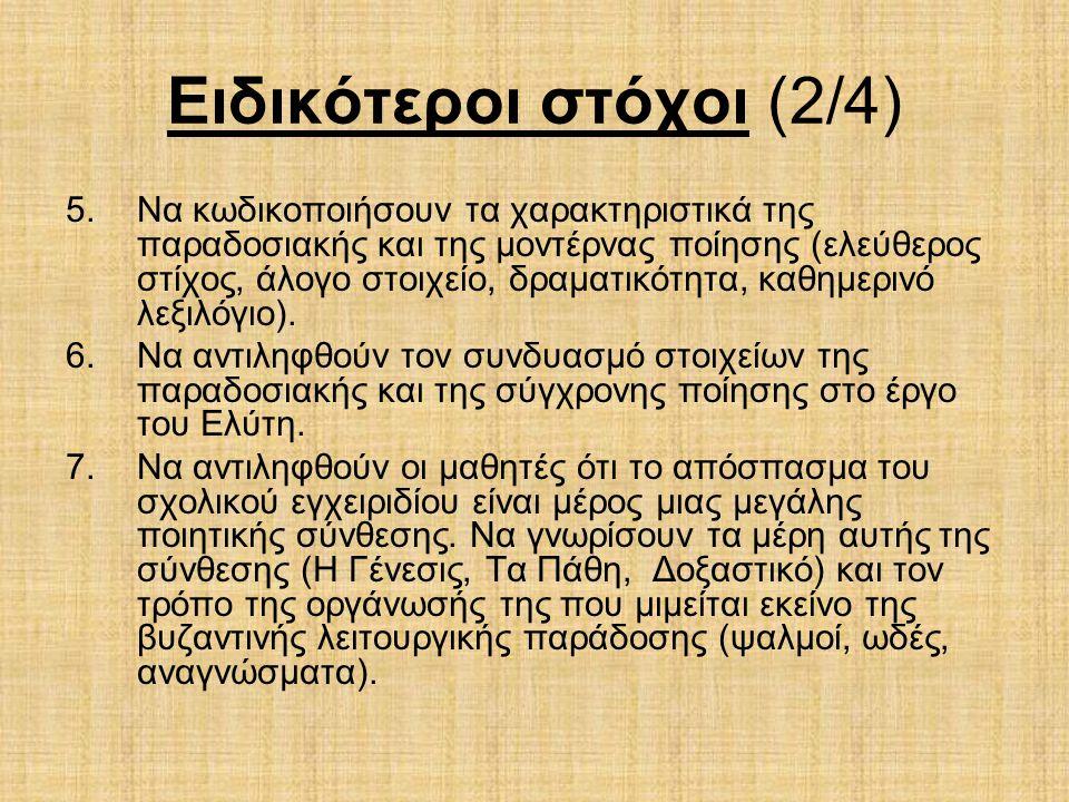 Ειδικότεροι στόχοι (2/4) 5.Να κωδικοποιήσουν τα χαρακτηριστικά της παραδοσιακής και της μοντέρνας ποίησης (ελεύθερος στίχος, άλογο στοιχείο, δραματικότητα, καθημερινό λεξιλόγιο).
