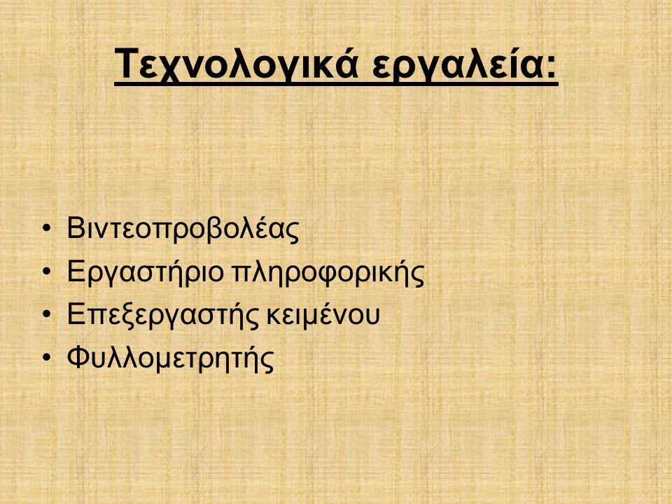 1.Ποια είδη μουσικής «παντρεύει» ο συνθέτης στο έργο του; 2.Ποιες ομοιότητες υπάρχουν ανάμεσα στη θεία λειτουργία και στο μελοποιημένο «Άξιον εστί»; Σέβεται ο συνθέτης το εκκλησιαστικό ύφος του ποιητή; 3.Συγκρίνετε τη στιχουργική και τη μετρική του άσματος του Ελύτη με εκείνη του «Αι γενεαί πάσαι».