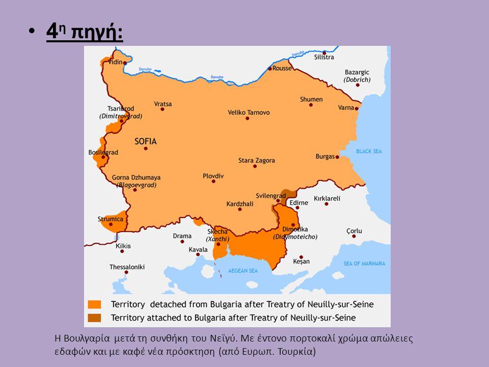 4 η πηγή: Η Βουλγαρία μετά τη συνθήκη του Νεϊγύ. Με έντονο πορτοκαλί χρώμα απώλειες εδαφών και με καφέ νέα πρόσκτηση (από Ευρωπ. Τουρκία)