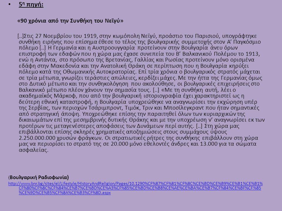 5 η πηγή: «90 χρόνια από την Συνθήκη του Νεϊγύ» [..]Στις 27 Νοεμβρίου του 1919, στην κωμόπολη Νεϊγύ, προάστιο του Παρισιού, υπογράφτηκε συνθήκη ειρήνη