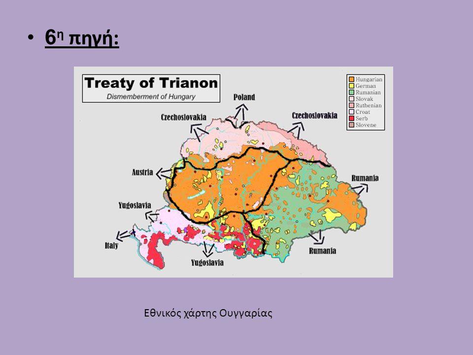 6 η πηγή: Εθνικός χάρτης Ουγγαρίας