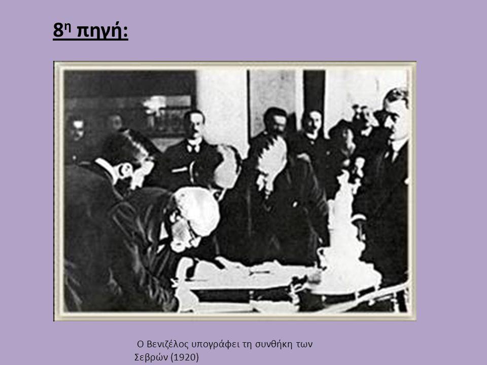 8 η πηγή: Ο Βενιζέλος υπογράφει τη συνθήκη των Σεβρών (1920)