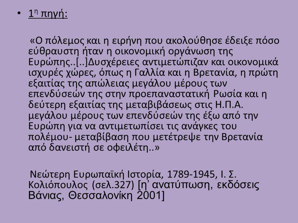 1 η πηγή: «Ο πόλεμος και η ειρήνη που ακολούθησε έδειξε πόσο εύθραυστη ήταν η οικονομική οργάνωση της Ευρώπης..[..]Δυσχέρειες αντιμετώπιζαν και οικονο