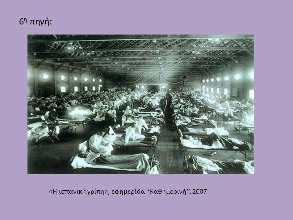 6 η πηγή: «Η ισπανική γρίπη», εφημερίδα ''Καθημερινή'', 2007