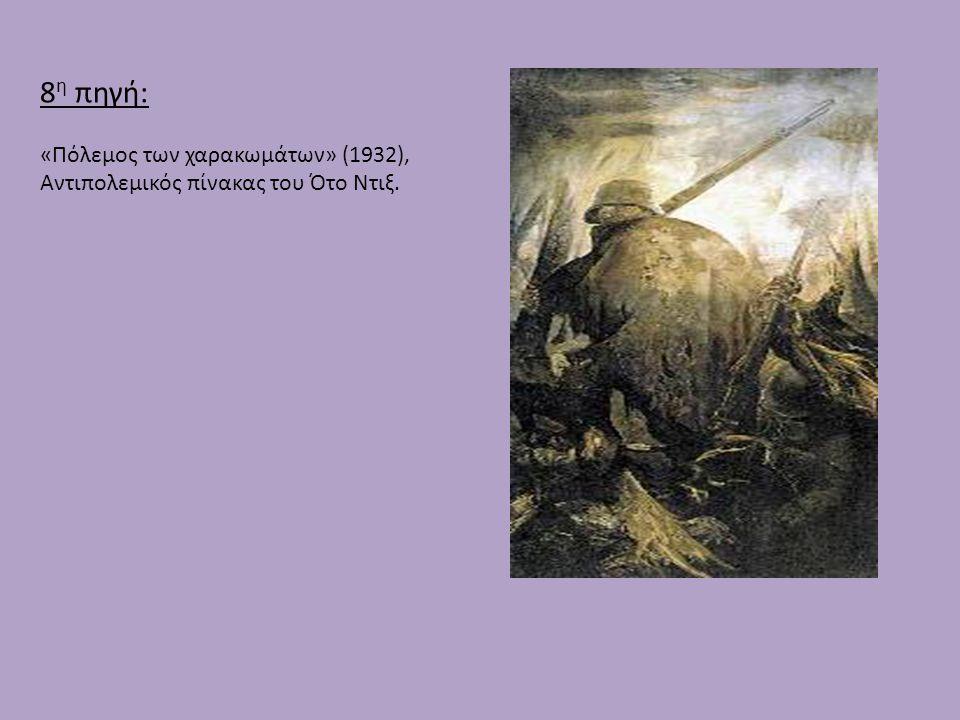 8 η πηγή: «Πόλεμος των χαρακωμάτων» (1932), Αντιπολεμικός πίνακας του Ότο Ντιξ.