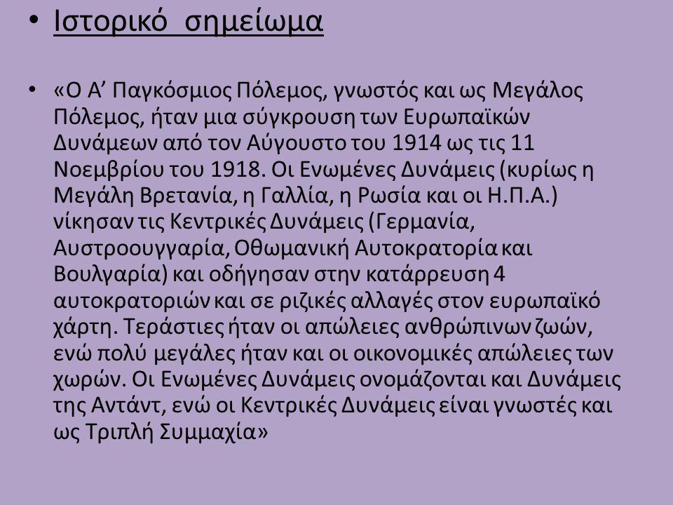 4 η πηγή: Η Βουλγαρία μετά τη συνθήκη του Νεϊγύ.