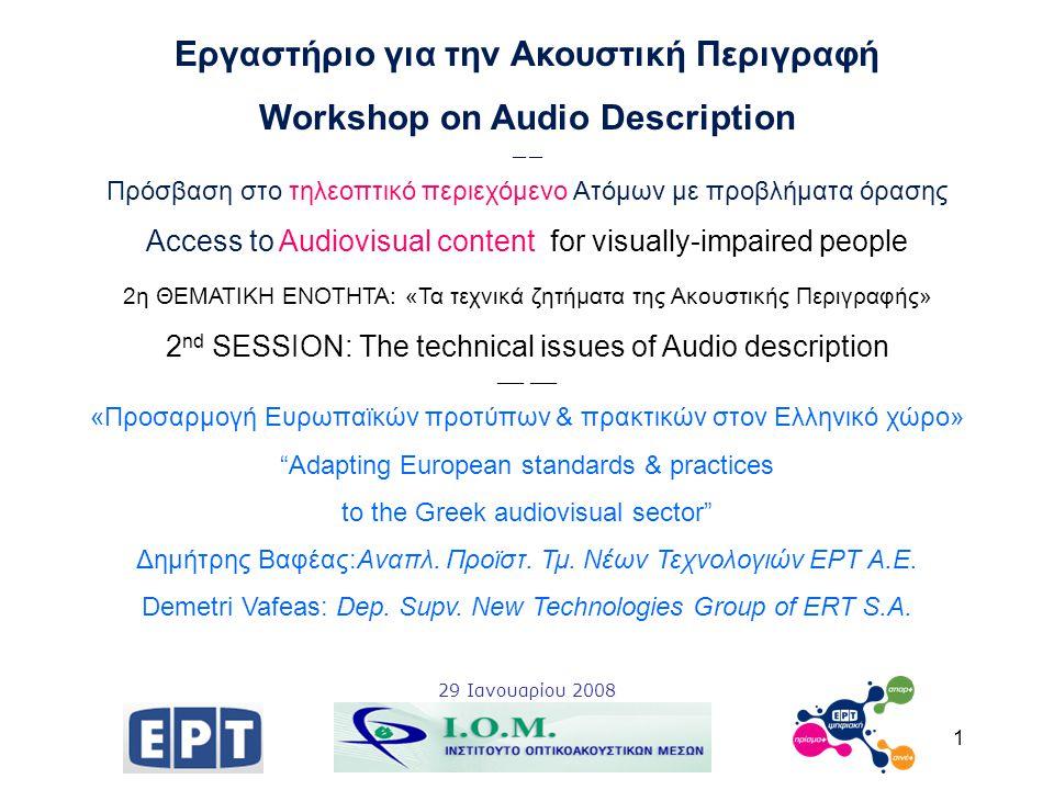1 Εργαστήριο για την Ακουστική Περιγραφή Workshop on Audio Description __ Πρόσβαση στο τηλεοπτικό περιεχόμενο Ατόμων με προβλήματα όρασης Access to Au