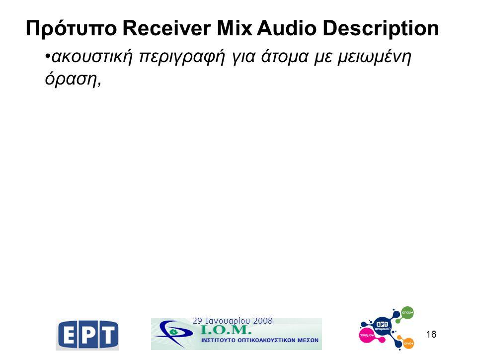 16 Πρότυπο Receiver Mix Audio Description ακουστική περιγραφή για άτομα με μειωμένη όραση, 29 Ιανουαρίου 2008