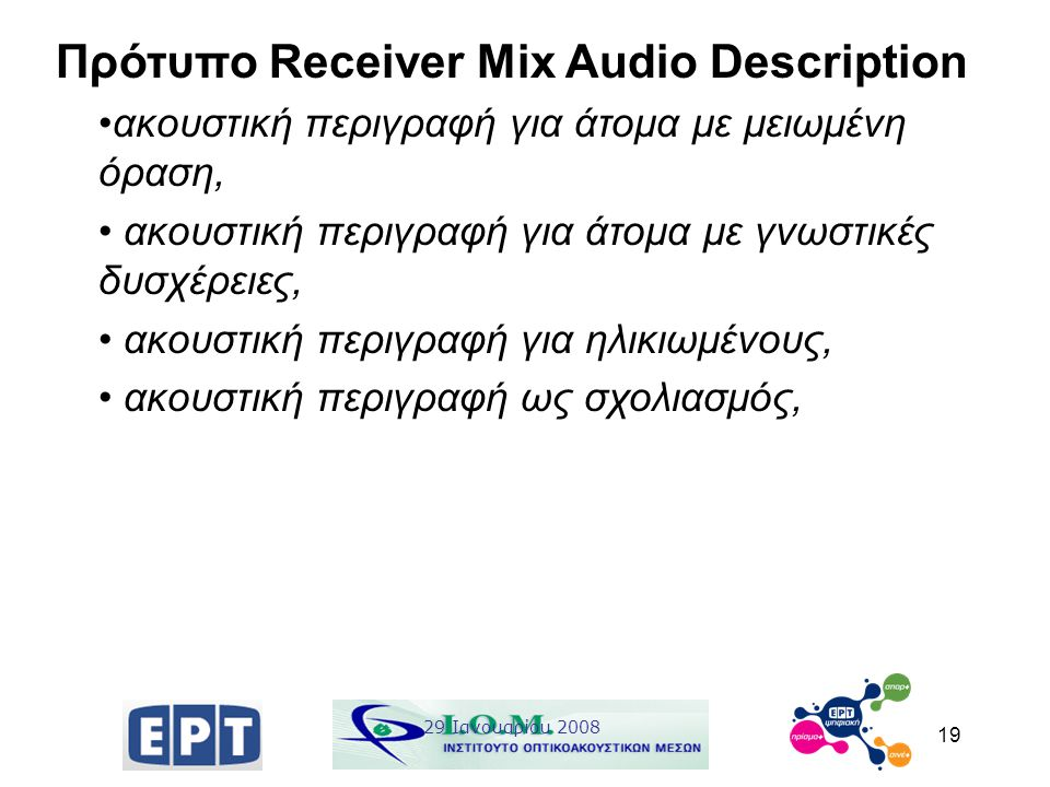 19 Πρότυπο Receiver Mix Audio Description ακουστική περιγραφή για άτομα με μειωμένη όραση, ακουστική περιγραφή για άτομα με γνωστικές δυσχέρειες, ακου