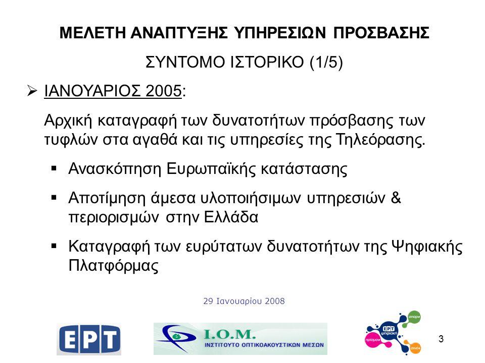 4 ΣΥΝΤΟΜΟ ΙΣΤΟΡΙΚΟ (2/5)  ΦΕΒΡΟΥΑΡΙΟΣ - ΜΑΪΟΣ 2005:  Αναλυτική καταγραφή της Ευρωπαϊκής εμπειρίας σε Υπηρεσίες Πρόσβασης, και προτάσεις σε σχέση με άμεσα υλοποιήσιμες υπηρεσίες στην Ελλάδα (αναλογικά δίκτυα) προοπτικές εκμετάλλευσης των ευρύτατων δυνατοτήτων της Ψηφιακής Πλατφόρμας 29 Ιανουαρίου 2008