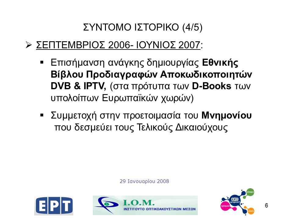 7 ΣΥΝΤΟΜΟ ΙΣΤΟΡΙΚΟ (5/5)  ΑΥΓΟΥΣΤΟΣ – ΔΕΚΕΜΒΡΙΟΣ 2007:  Συμμετοχή στις δράσεις του ΙΚΠΑ στην κατεύθυνση επικαιροποίησης και τελικής διαμόρφωσης των βασικών Προδιαγραφών του Αποκωδικοποιητή καθορισμού διαδικασιών Πιστοποίησης εξοπλισμού και υπηρεσιών 29 Ιανουαρίου 2008