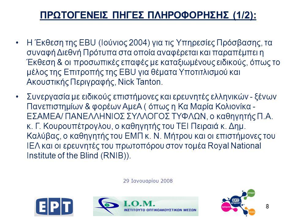 8 ΠΡΩΤΟΓΕΝΕΙΣ ΠΗΓΕΣ ΠΛΗΡΟΦΟΡΗΣΗΣ (1/2): Η Έκθεση της EBU (Ιούνιος 2004) για τις Υπηρεσίες Πρόσβασης, τα συναφή Διεθνή Πρότυπα στα οποία αναφέρεται και