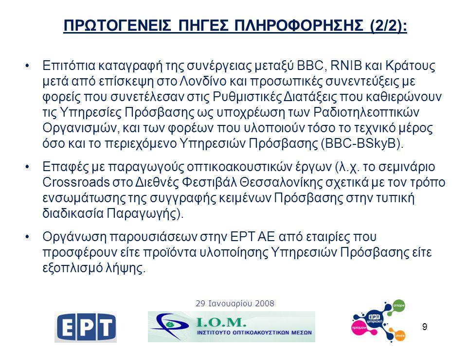 10 ΤΑ ΠΡΩΤΑ ΠΟΡΙΣΜΑΤΑ  Εφικτή η υλοποίηση Υπηρεσιών Πρόσβασης στο πλαίσιο λειτουργίας της επίγειας ψηφιακής τηλεόρασης (DVB-T)  Οι Υπηρεσίες θα είναι συμβατές με τα σχετικά Πρότυπα ή Συστάσεις Ευρωπαϊκών Οργανισμών Προτύπων, όπως του European Telecommunications Standards Institute (ETSI), της European Committee for Electrotechnical Standardization (CENELEC), του DVB & της European Broadcasting Union (EBU).