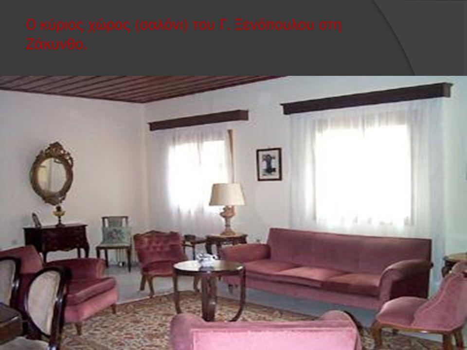 Ο κύριος χώρος (σαλόνι) του Γ. Ξενόπουλου στη Ζάκυνθο.