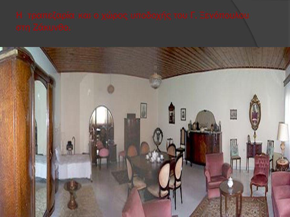Η τραπεζαρία και ο χώρος υποδοχής του Γ. Ξενόπουλου στη Ζάκυνθο.
