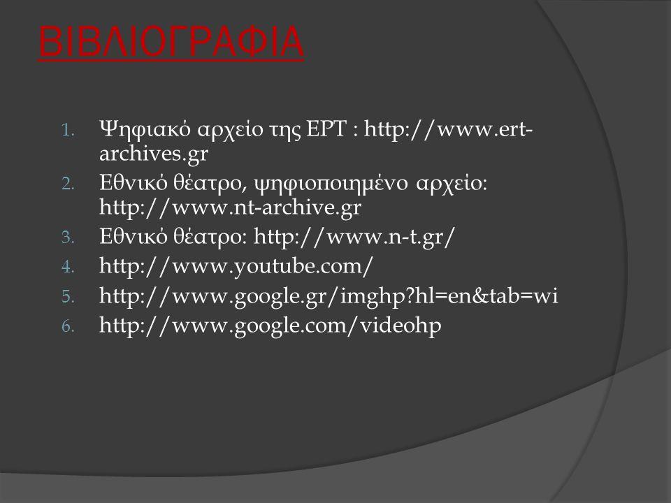 ΒΙΒΛΙΟΓΡΑΦΙΑ 1. Ψηφιακό αρχείο της ΕΡΤ : http://www.ert- archives.gr 2. Εθνικό θέατρο, ψηφιοποιημένο αρχείο: http://www.nt-archive.gr 3. Εθνικό θέατρο