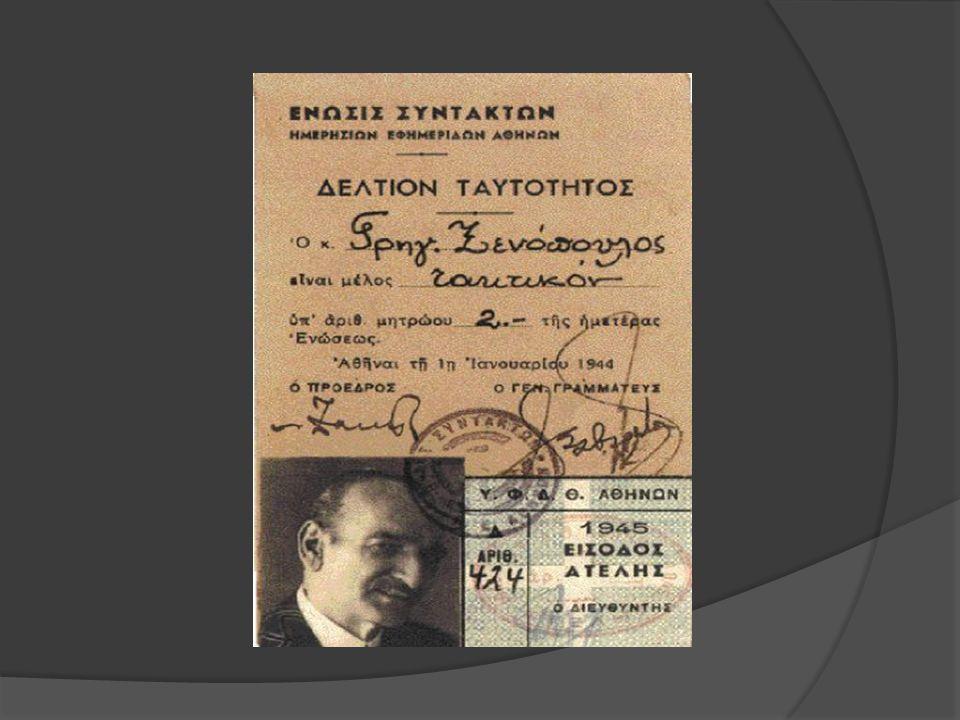 ΠΕΡΙΛΗΨΗ Το κεντρικό ερώτημα της ερευνητικής εργασίας ήταν το πώς παρουσιάζει την ελληνική αστική τάξη, μέσα από τα έργα του ο Γ.