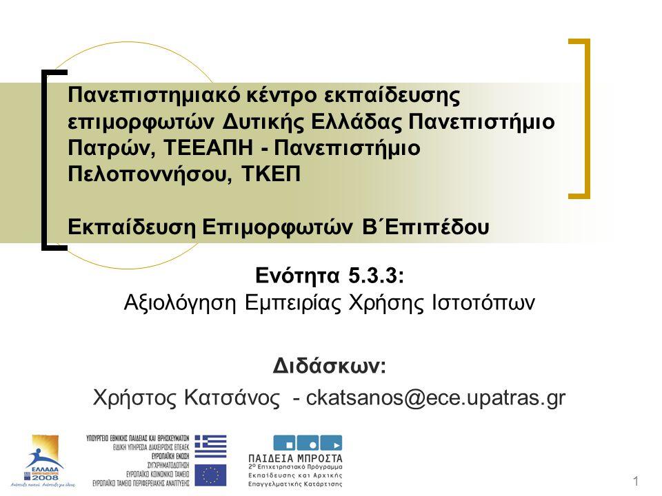 1 Ενότητα 5.3.3: Αξιολόγηση Εμπειρίας Χρήσης Ιστοτόπων Διδάσκων: Χρήστος Κατσάνος - ckatsanos@ece.upatras.gr Πανεπιστημιακό κέντρο εκπαίδευσης επιμορφωτών Δυτικής Ελλάδας Πανεπιστήμιο Πατρών, ΤΕΕΑΠΗ - Πανεπιστήμιο Πελοποννήσου, ΤΚΕΠ Εκπαίδευση Επιμορφωτών Β΄Επιπέδου