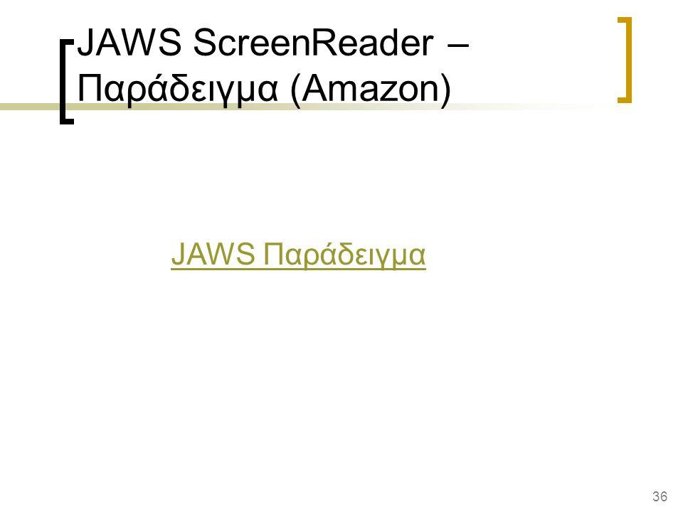 36 JAWS ScreenReader – Παράδειγμα (Amazon) JAWS Παράδειγμα