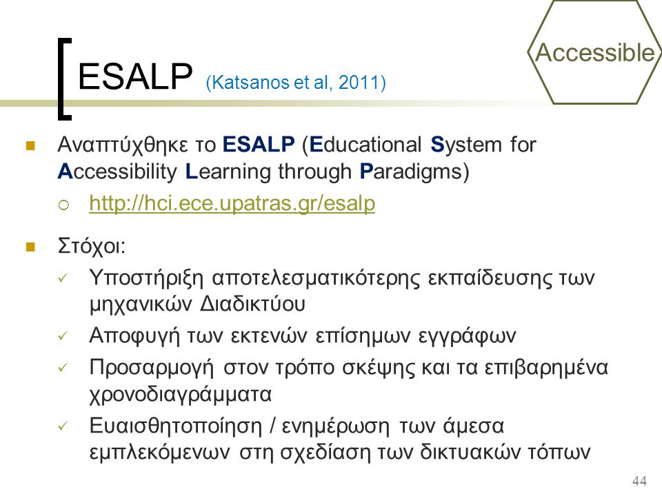 44 ESALP (Katsanos et al, 2011) Αναπτύχθηκε το ESALP (Educational System for Accessibility Learning through Paradigms)  http://hci.ece.upatras.gr/esa