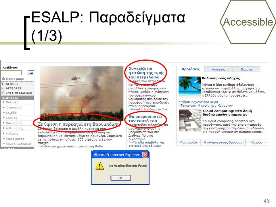 48 ESALP: Παραδείγματα (1/3) Accessible