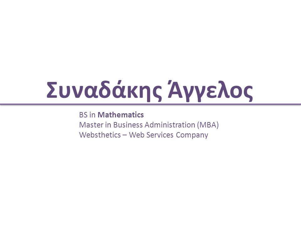 Συναδάκης Άγγελος BS in Mathematics Master in Business Administration (MBA) Websthetics – Web Services Company